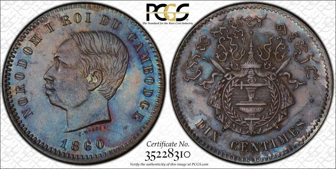 Камбоджа 10 сантимов 1860 г., PCGS UNC, 'Король Нородом I (1860 - 1904)'