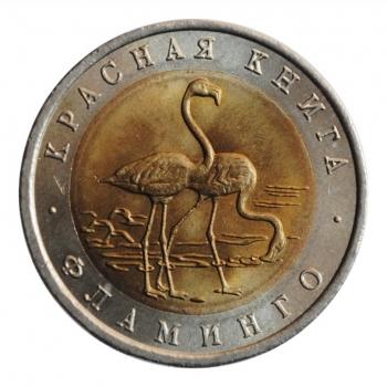 """Россия 50 рублей 1994 г., UNC, """"Красная книга - Фламинго"""""""