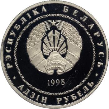 """Беларусь 1 рубль 1998 г., PROOF, """"200 лет со дня рождения Адама Мицкевича"""""""