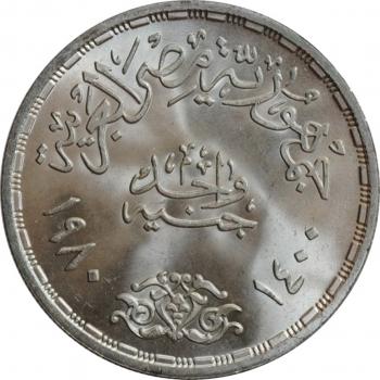 """Египет 1 фунт 1980 г., BU, """"Прикладные профессии"""""""