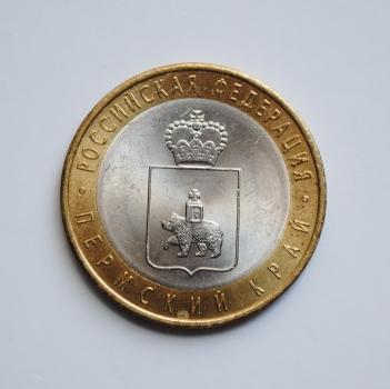 Россия 10 рублей 2010 г., UNC, 'Пермский край'