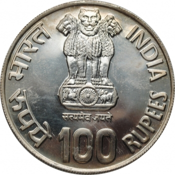 """Индия 100 рупий 1982 г., BU, """"IX Азиатские игры"""""""