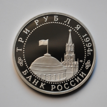 Россия 3 рубля 1994 г., PROOF, '50 лет разгрому немецко-фашистских войск под Ленинградом'