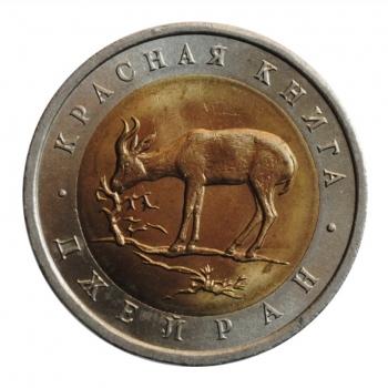 """Россия 50 рублей 1994 г., UNC, """"Красная книга - Джейран (Газель)"""""""