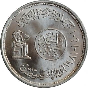 """Египет 1 фунт 1981 г., BU, """"День науки"""""""