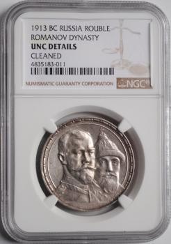 Царская Россия 1 рубль 1913 г., NGC UNC, '300 лет династии Романовых'