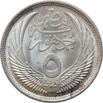 """Египет 5 пиастров AH 1375 (1956 г.), BU, """"Республика Египет (1953 - 1958)"""""""