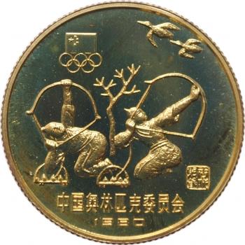 """Китай 1 юань 1980 г., PROOF, """"XXII летние Олимпийские Игры, Москва 1980 - Стрельба из лука"""""""