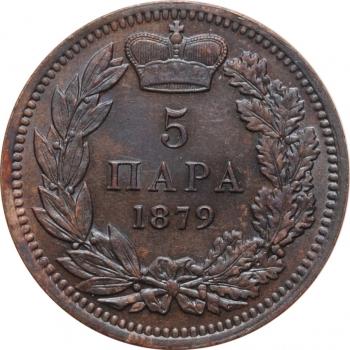 """Сербия 5 пара 1879 г., UNC, """"Князь Милан I Обренович (1868 - 1882)"""""""
