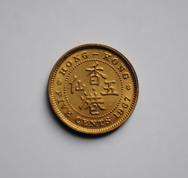 Гонконг 5 центов 1967 г., UNC, 'Королева Елизавета II (1955 - 1992)'