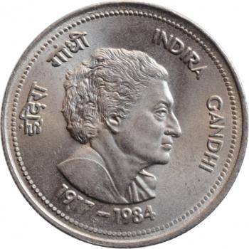 """Индия 5 рупий 1985 г., BU, """"Смерть Индиры Ганди"""""""