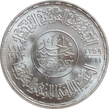 "Египет 1 фунт 1972 г., BU, ""1000 лет Мечети аль-Азхар"""