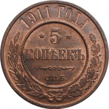 """Россия 5 копеек 1911 г. СПБ, UNC, """"Император Николай II (1894 - 1917)"""""""