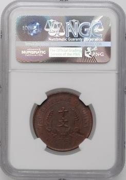 """Китай 10 кэш 1920 г., NGC MS62 BN, """"Китайская Республика (1912 - 1949)"""""""