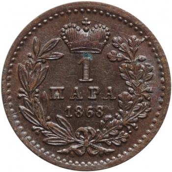 "Сербия 1 пара 1868 г., UNC, ""Князь Михаил Обренович III (1860 - 1868)"""