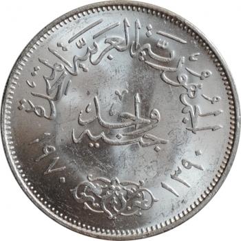 """Египет 1 фунт 1970 г., BU, """"Президент Гамаль Абдель Насер"""""""