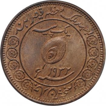 """Тонк 1 пайс AH 1350 (1932 г.), BU, """"Махараджа Мухаммад Саадат Али-хан (1930 - 1947)"""""""