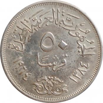 """Египет 50 пиастров 1964 г., XF, """"Отведение Нила"""""""