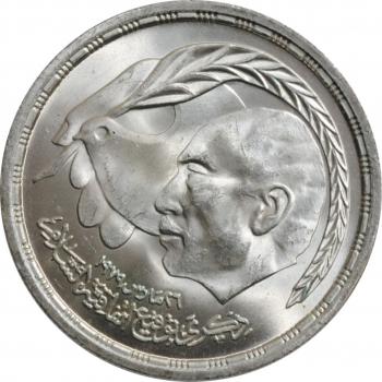"""Египет 1 фунт 1980 г., BU, """"Египетско-израильский мирный договор"""""""
