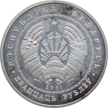 """Беларусь 20 рублей 2001 г., PCGS PR67 DCAM, """"Беловежская пуща - Зубр"""""""