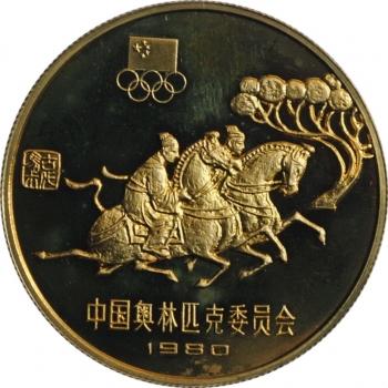 "Китай 1 юань 1980 г., PROOF, ""XXII летние Олимпийские Игры, Москва 1980 - Конный спорт"""