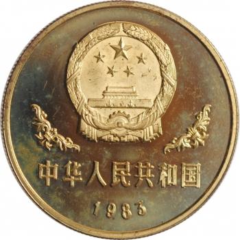"Китай 1 юань 1983 г., PROOF, ""Панда"""