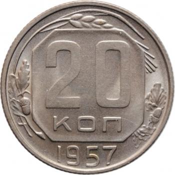 """СССР 20 копеек 1957 г., BU, """"Советский Союз (1924 - 1958)"""""""