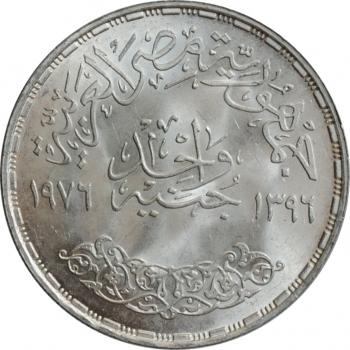 """Египет 1 фунт 1976 г., BU, """"ФАО"""""""