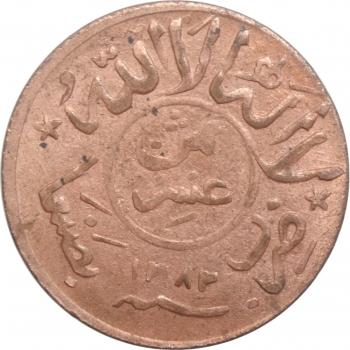 """Йемен 1/80 риала AH 1382 (1963 г.), UNC, """"Арабская Республика (1963 - 1969)"""""""
