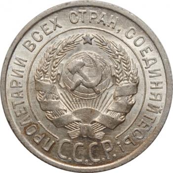 """СССР 20 копеек 1925 г., UNC, """"Советский Союз (1924 - 1958)"""""""