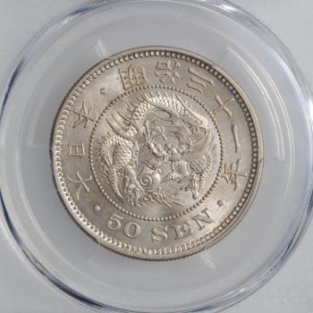 "Япония 50 сен 1898 г., PCGS MS63, ""Император Муцухито (Мэйдзи) (1869 - 1912)"""