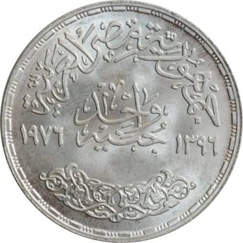"Египет 1 фунт 1976 г., BU, ""Возобновление движения по Суэцкому каналу"""