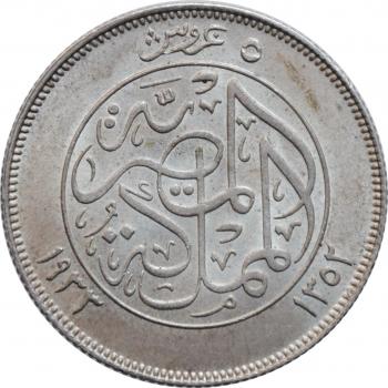 "Египет 5 пиастров 1933 г., UNC, ""Король Ахмед Фуад I (1922 - 1936)"""