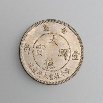 """Цзяо-Чжоу 10 центов 1909 г., UNC, """"Германская колония (1897 - 1914)"""""""