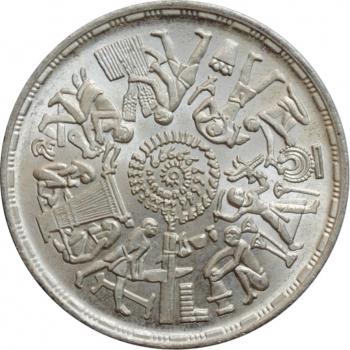 """Египет 1 фунт 1977 г., BU, """"ФАО"""""""