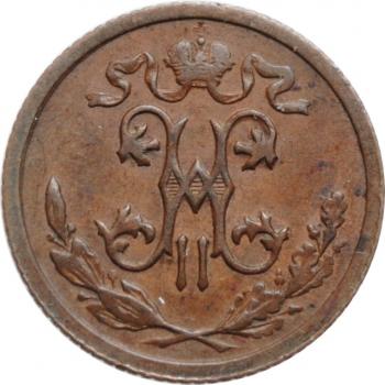 """Россия 1/2 копейки 1912 г., XF, """"Император Николай II (1894 - 1917)"""""""