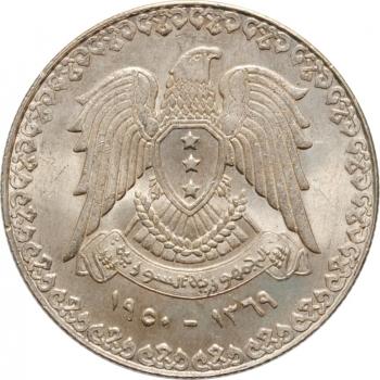 """Сирия 1 лира 1950 г., BU, """"Республика Сирия (1946 - 1957)''"""