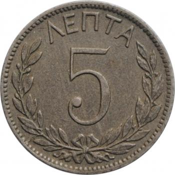 """Греция 5 лепт 1894 г. A, UNC, """"Король Георг I (1863 - 1922)"""""""