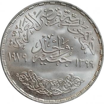 """Египет 1 фунт 1979 г., BU, """"25 лет Аббассийскому монетному двору"""""""