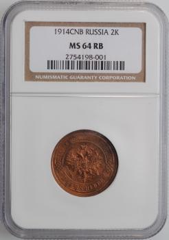 "Россия 2 копейки 1914 г. СПБ, NGC MS64 RB, ""Император Николай II (1894 - 1917)"""
