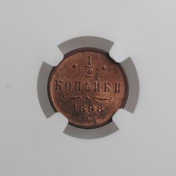 "Царская Россия 1/2 копейки 1898 г., NGC MS63 RB, ""Император Николай II (1894 - 1917)"""