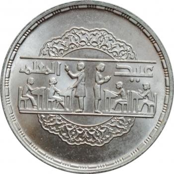 """Египет 1 фунт 1979 г., BU, """"День национального образования"""""""