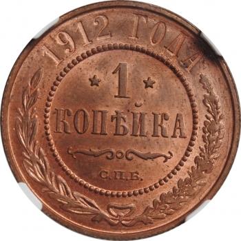 """Россия 1 копейка 1912 г. СПБ, NGC MS64 RB, """"Император Николай II (1894 - 1917)"""""""
