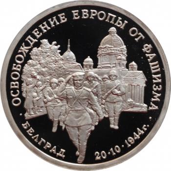 """Россия 3 рубля 1994 г., PROOF, """"Освобождение Европы от фашизма. Белград"""""""