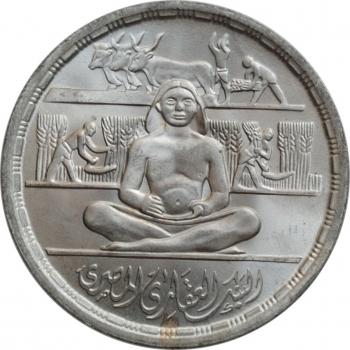 """Египет 1 фунт 1979 г., BU, """"100 лет Банку земельной реформы"""""""