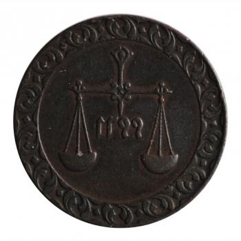 """Занзибар 1 пайса (AH 1299) 1882 г., XF, """"Риал (1882 - 1907)"""""""