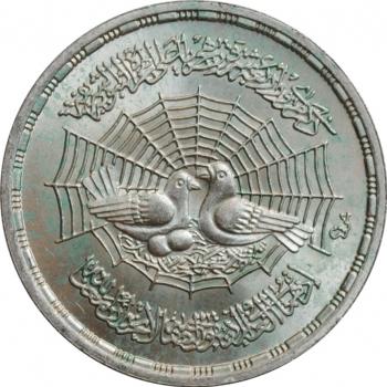 "Египет 1 фунт 1979 г., BU, ""1400 лет побегу Мухаммеда"""