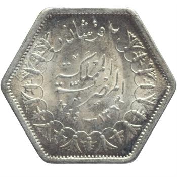 """Египет 2 пиастра 1944 г., BU, """"Король Фарук I (1936 - 1952)"""""""
