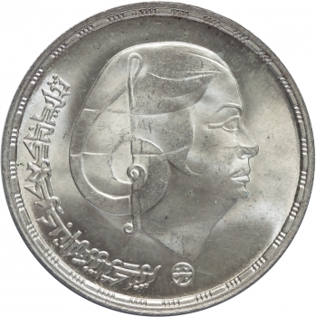 "Египет 1 фунт 1976 г., BU, ""Умм Кульсум"""