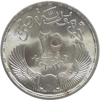 "Египет 25 пиастров 1956 г., BU, ""Национализация Суэцкого канала"""